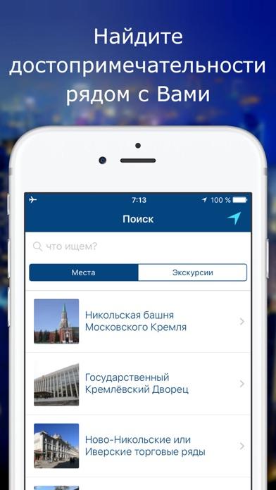 Аудиогид и Путеводитель AZBO Скриншоты5