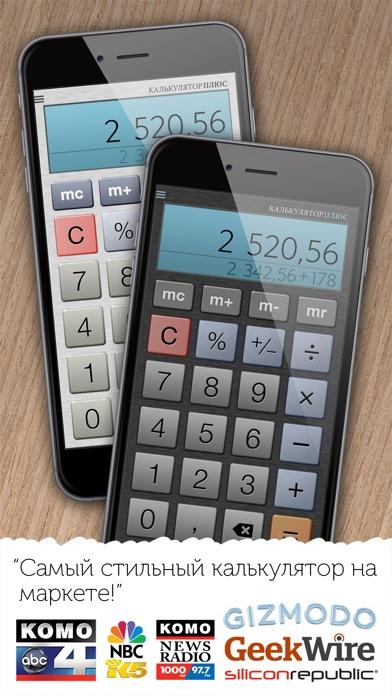 Калькулятор Плюс: #1 в мире Скриншоты3