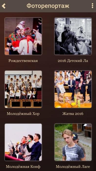 Русская Баптистская Церковь г. State CollegeСкриншоты 4