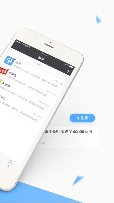 download 旗讯看车 appstore review