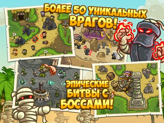 Скачать игру Kingdom Rush Frontiers HD