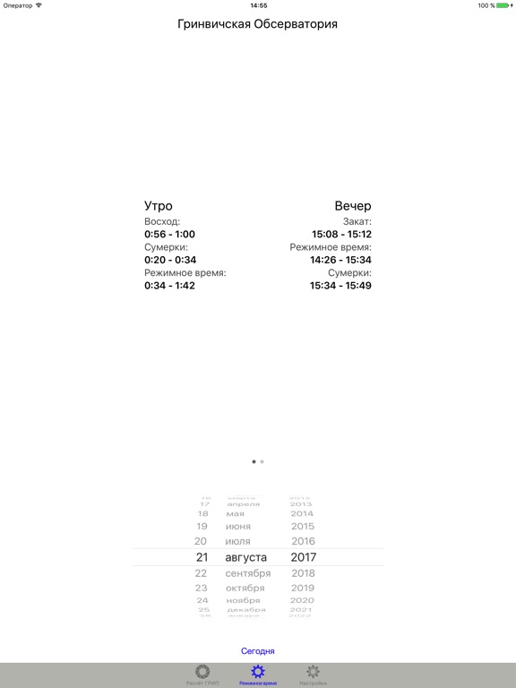 Калькулятор ГРИП Скриншоты6