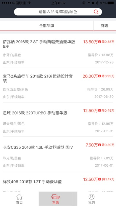 download 华夏车商联盟 appstore review