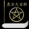 東方大百科 for 東方Project