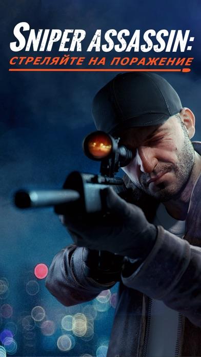 снайпер 3d скачать игру - фото 6