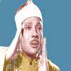 عبد الباسط عبد الصمد بدون نت