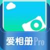 爱相册NewPro