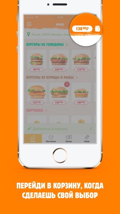 Бургер Кинг Скриншоты4