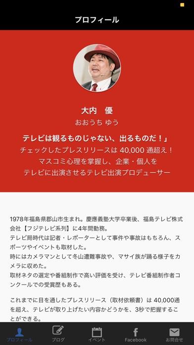 Screenshot for 大内優公式アプリ in Peru App Store