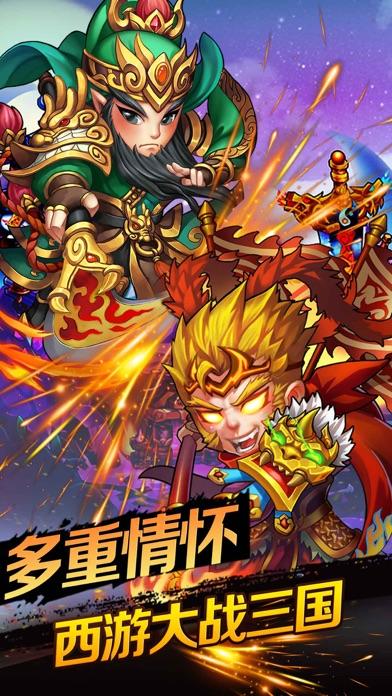 关羽悟空传-经典卡牌游戏 Screenshot 1