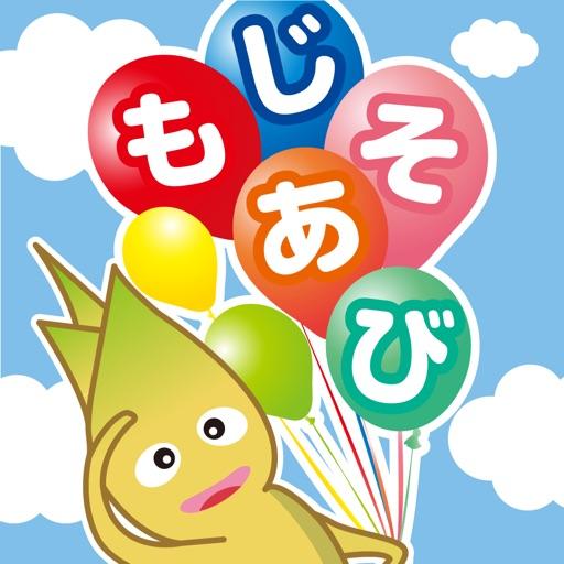 ぐーびーともじあそび -3歳からのひらがな練習用無料知育アプリ-