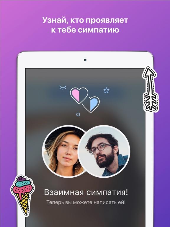 Topface: знакомства и встречи Скриншоты10