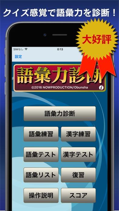 語彙力診断 screenshot1