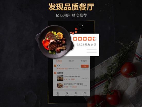 大众点评-黑珍珠餐厅指南发布 Скриншоты7