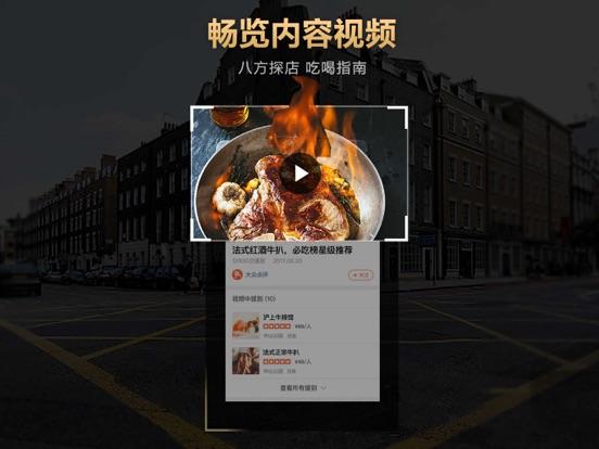 大众点评-黑珍珠餐厅指南发布 Скриншоты10