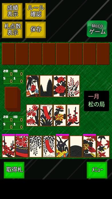 花札ゲーム大集のスクリーンショット3