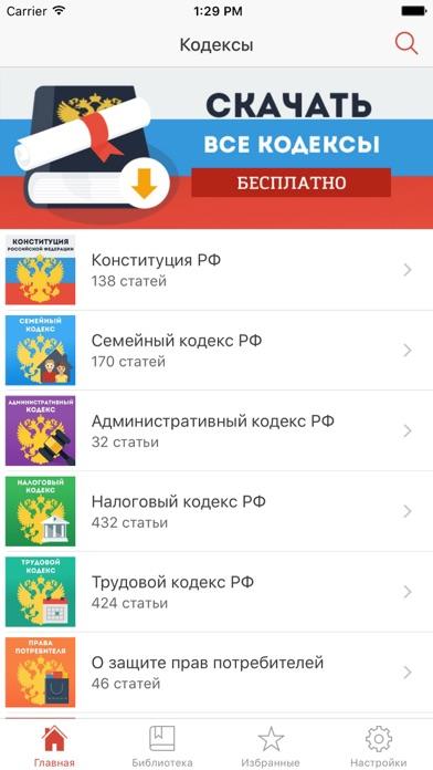 Конституция РФ Скриншоты3