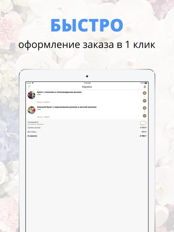 Mr. Flower | Иваново Скриншоты6
