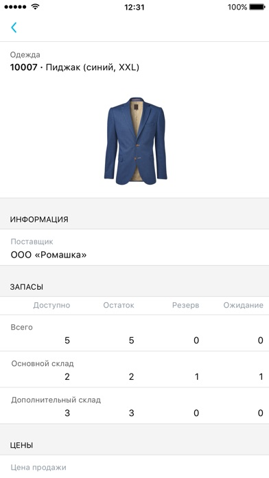 МойCкладСкриншоты 3