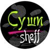 Суши Sheff | Сочи