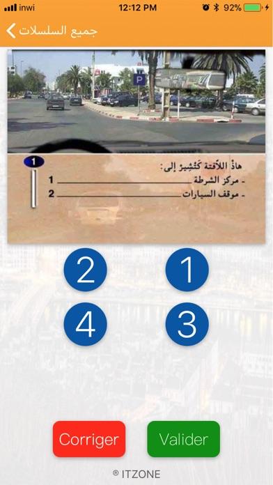 رخصة السياقة : إمتحانات وسلاسللقطة شاشة3