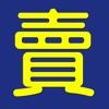 超級大賣客:臺灣最熱門購物網址