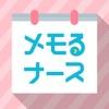 メモるナースシフト≪看護師のシフト管理アプリ≫