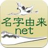 名字由来net 〜全国都道府県の名前ランキ...