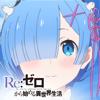 Re:ゼロから始める異世界生活 リゼロパズ...