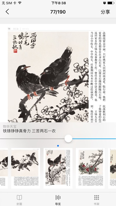 download 《荣宝斋》精选 appstore review