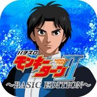 山佐(YAMASA) パチスロ モンキーターンⅡ~BASIC EDITION~のアプリ詳細を見る