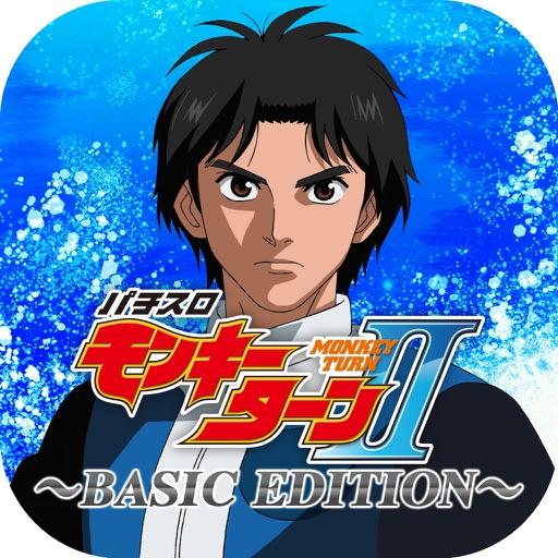 パチスロ モンキーターンⅡ~BASIC EDITION~