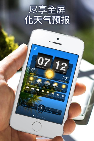 Weather⁺ screenshot 1