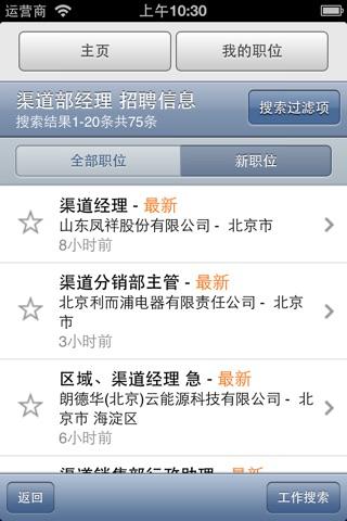 Indeed Job Search screenshot 2