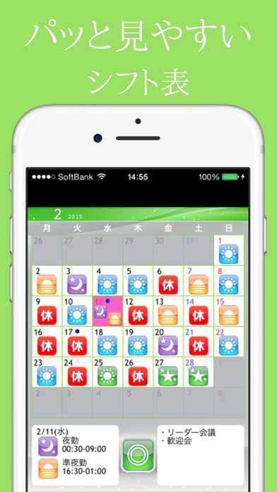 シフト表&給料計算カレンダー Screenshot