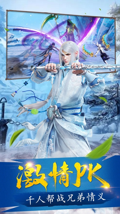 一剑永恒-大侠不过一剑之遥 Screenshot 2