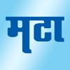 Maharashtra Times - Marathi News Paper