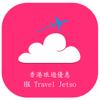 Travel Jetso - 香港旅行優惠著數及平價機票酒店