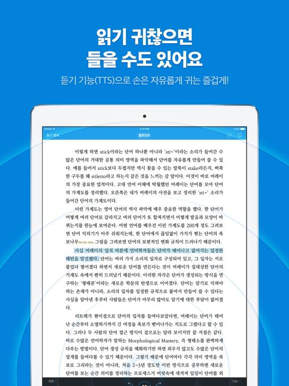 리디북스 전자책 - RIDIBOOKS eBOOK Скриншоты9