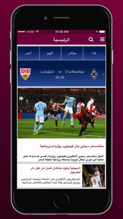 Estad Al Dohaلقطة شاشة2