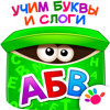 Азбука Алфавит Игра Игры детей