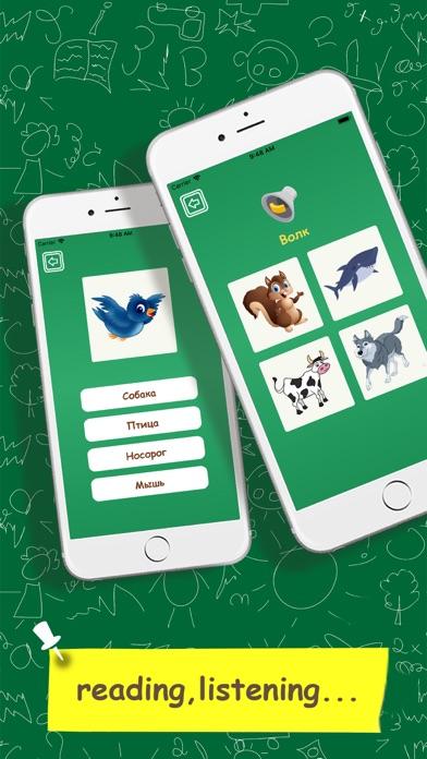 Учить русский для детей Скриншоты6