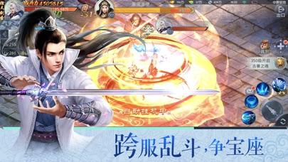 九天苍穹-剑侠修仙 Screenshot 5