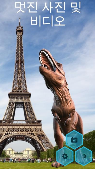 Monster Park - 공룡게임 앱스토어 스크린샷