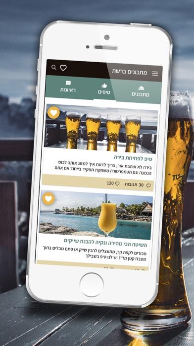 מתכונים ברשת Screenshot 3