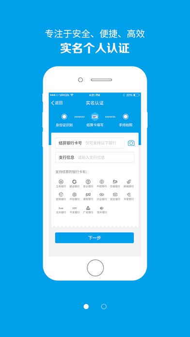 download 智汇(快捷支付) appstore review