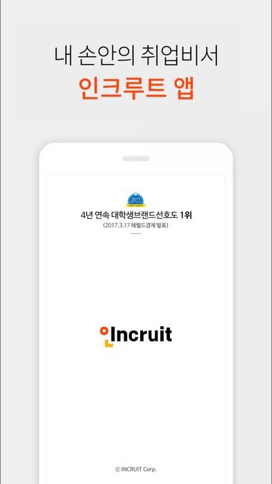 취업비서 인크루트-공채, 알바 채용 맞춤 채용정보 Скриншоты3