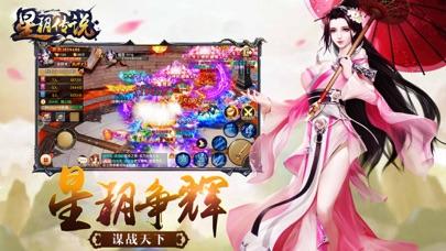 星玥传说 Screenshot 5