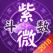 紫微斗数-集生辰八字算命、星座运势、塔罗牌占卜的手机算命软件