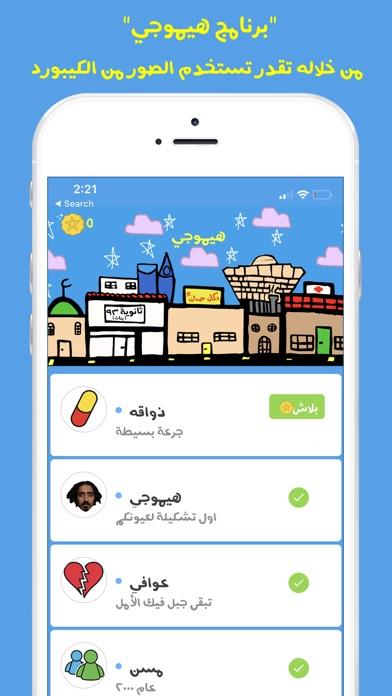Hemoji - هيموجيلقطة شاشة1